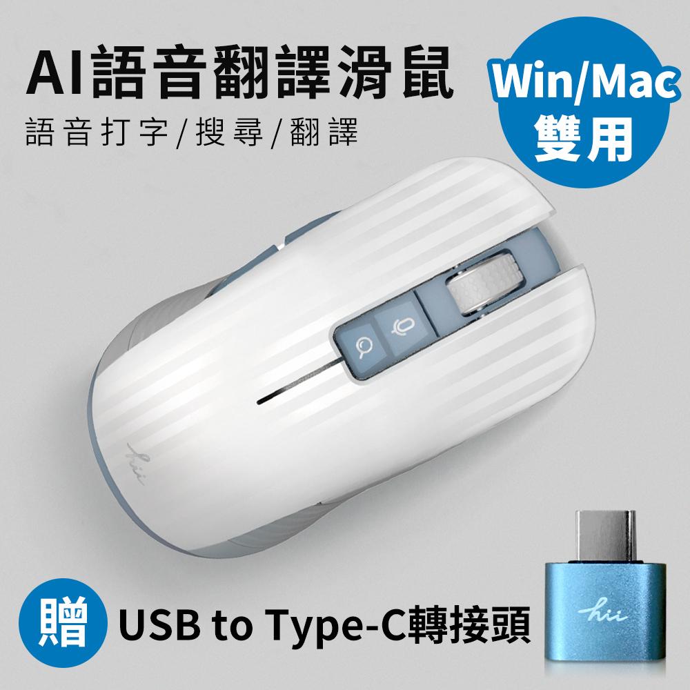 hii hiiri Windoes/Mac 雙系統通用 AI智慧語音翻譯滑鼠 (聲音打字/語音翻譯)