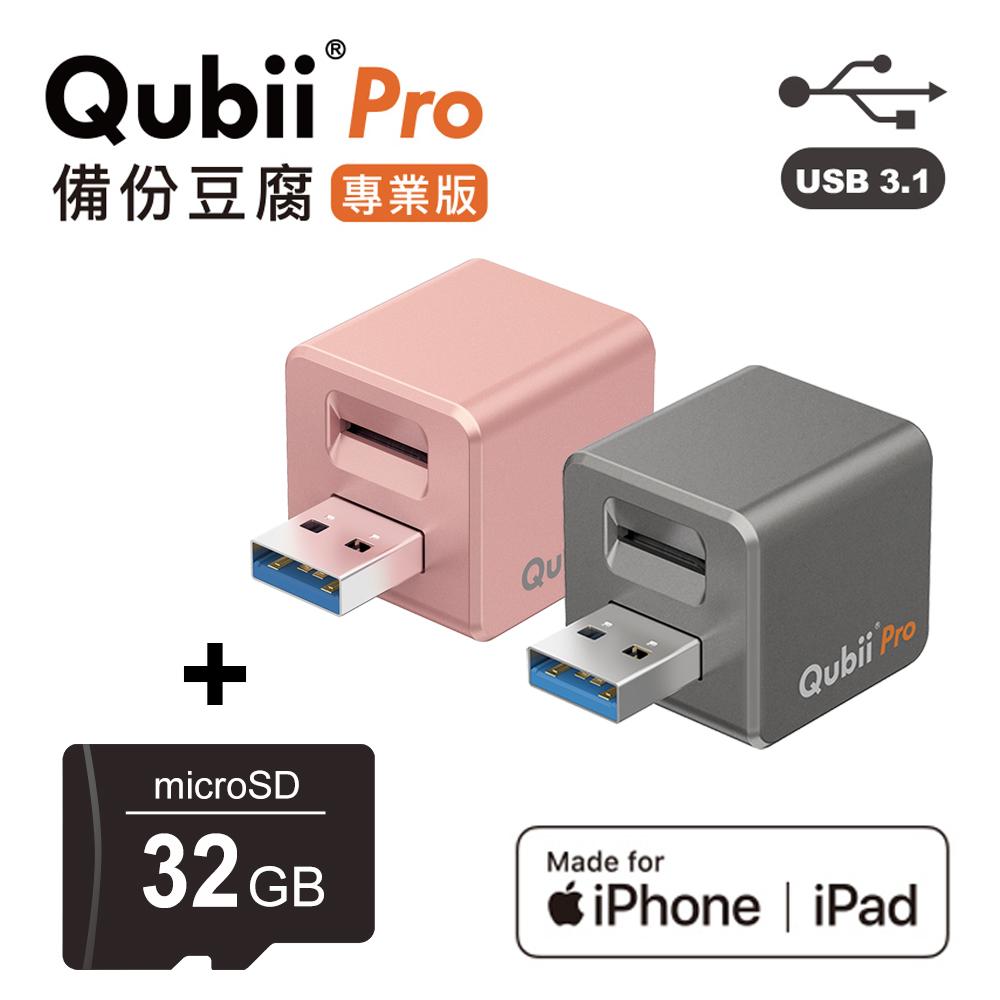 Qubii Pro備份豆腐專業版【含32GB記憶卡】