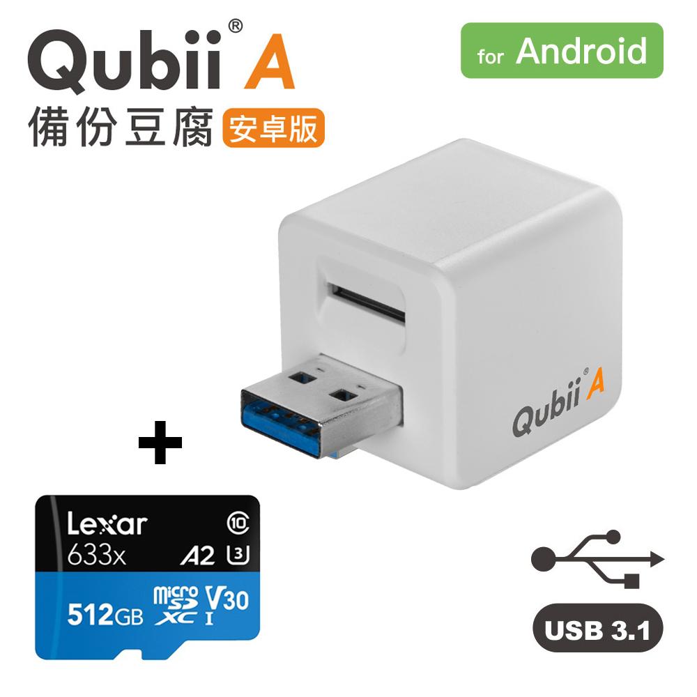 Qubii A 備份豆腐 安卓版【含512GB記憶卡】