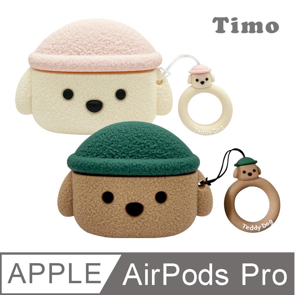 AirPods Pro 泰迪狗立體造型矽膠保護套 附造型掛繩