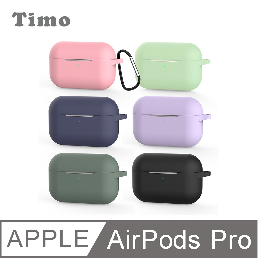AirPods Pro 純色矽膠保護套 (附扣環)