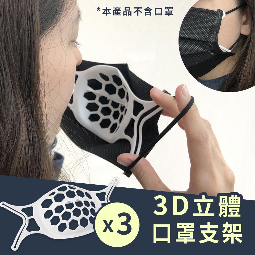 透氣舒適配戴 3D立體口罩矽膠支架(一組3入)