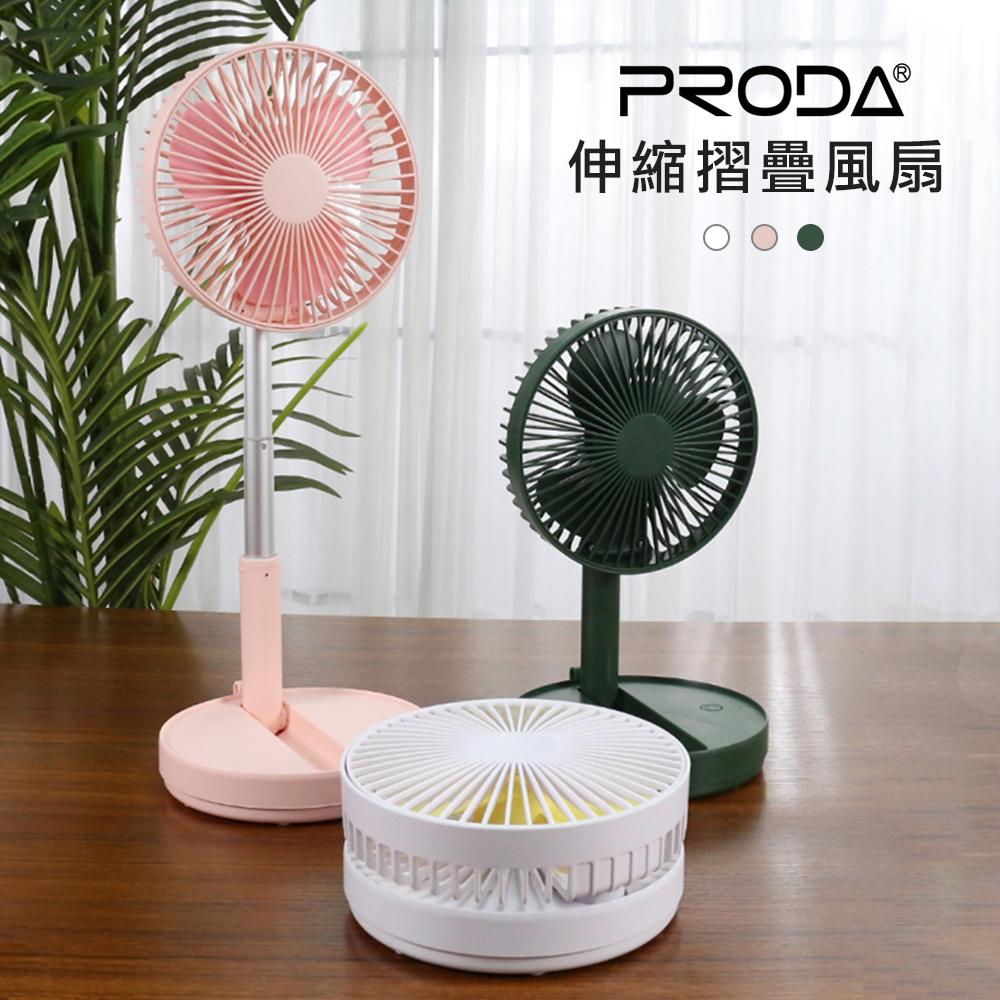 PRODA 摺疊伸縮風扇/立扇