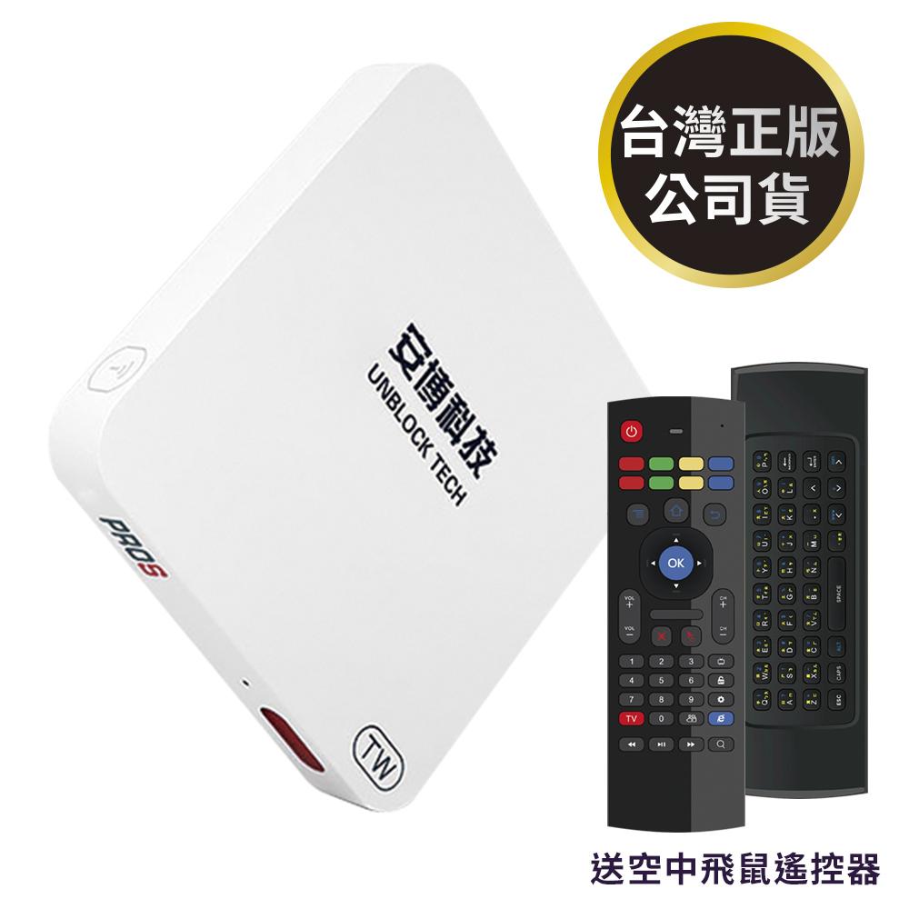 安博盒子 UPROS X9 純淨版 藍牙多媒體機上盒 台灣版公司貨【加贈】空中飛鼠遙控器