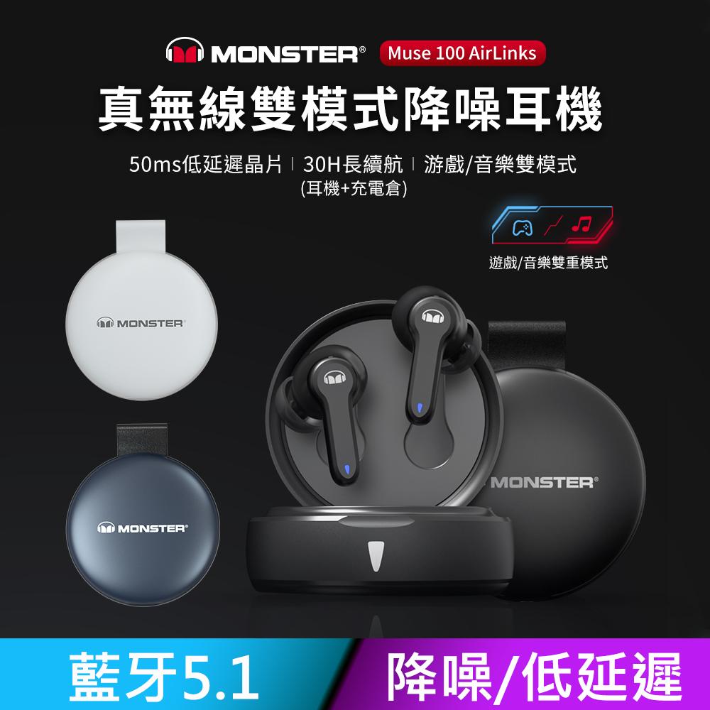Monster魔聲 Muse 100 AirLinks 藍牙5.1 雙模式降噪真無線耳機