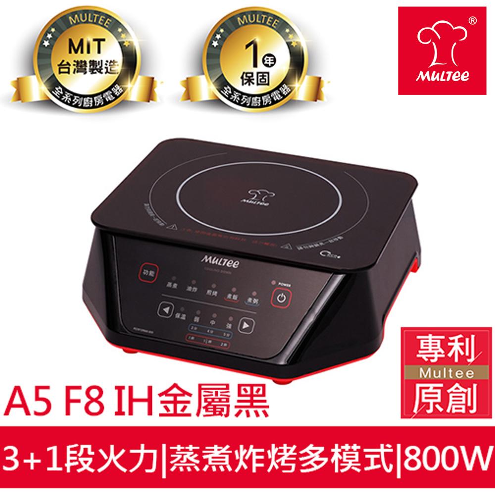 【MULTEE摩堤】A5 F8 IH智慧電磁爐-金屬黑