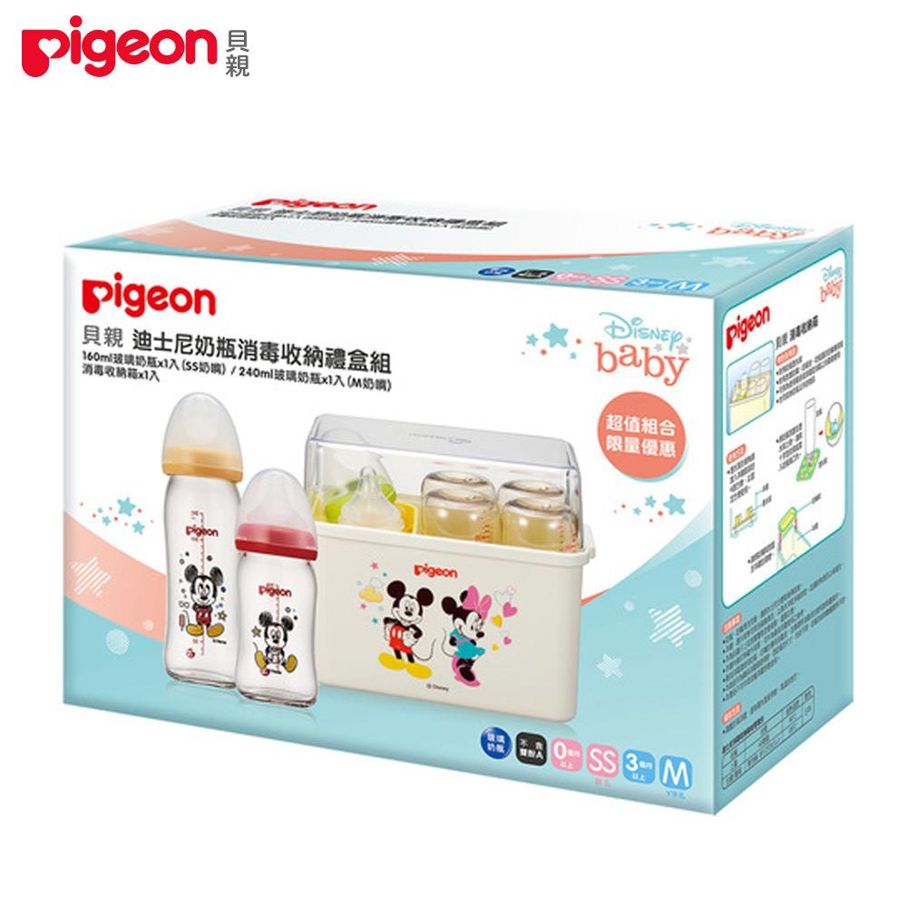 日本《Pigeon 貝親》迪士尼奶瓶消毒收納禮盒組