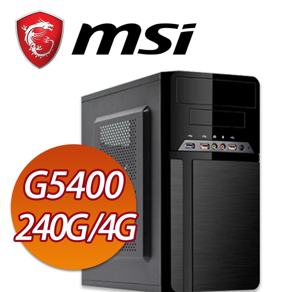 微星B365平台【分秒必爭2】(G5400/240G SSD/4G RAM/400W)雙核文書機