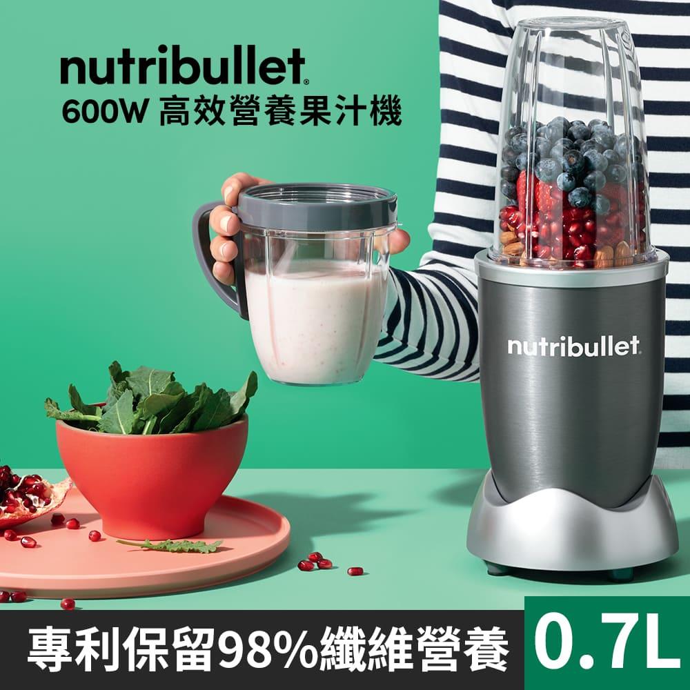 美國Nutribullet 600W高效營養萃取機