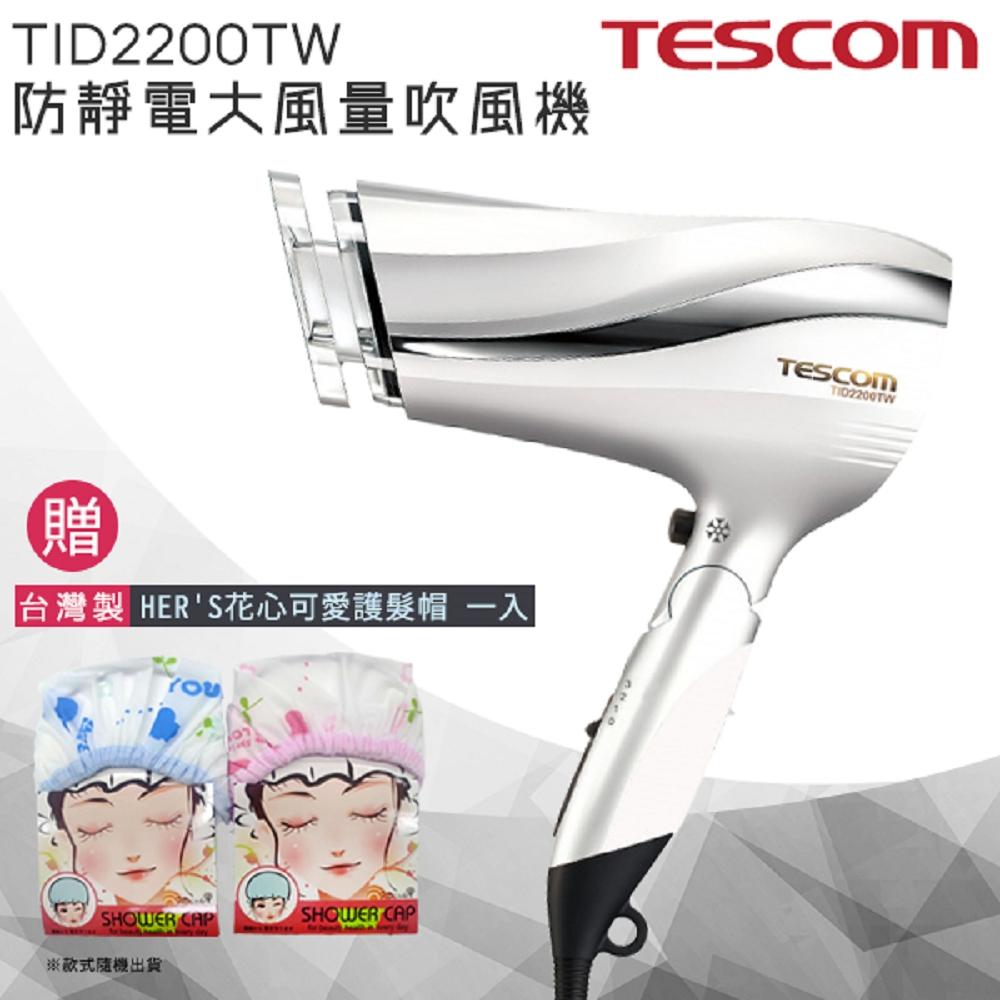 TESCOM 防靜電負離子吹風機TID2200 / TID2200TW 公司貨