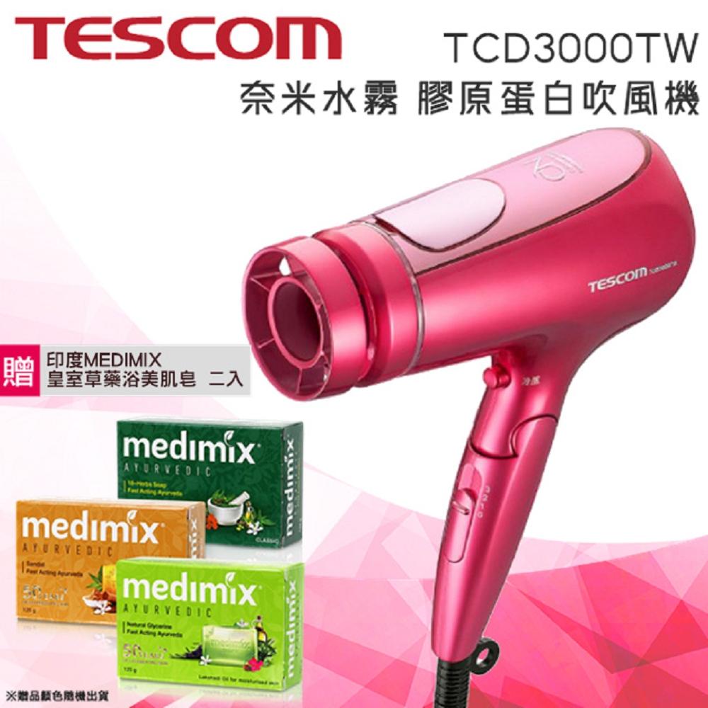 【贈日系護髮梳】TESCOM 白金奈米膠原蛋白吹風機TCD3000 TCD3000TW 群光公司貨 保固12個月