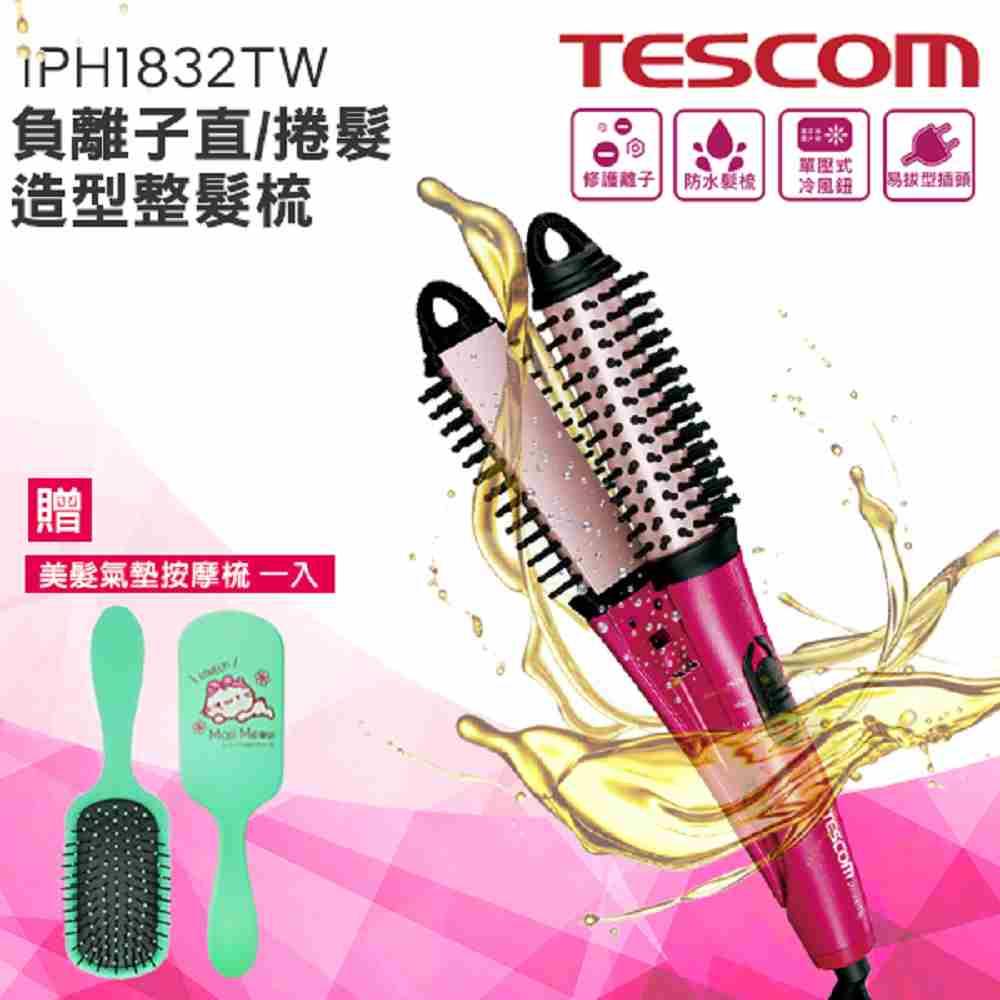 【贈TID450】TESCOM  IPH1832 負離子直捲2用造型整髮梳 國際變壓 群光公司貨