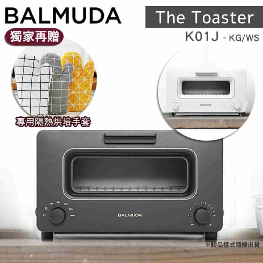 【贈隔熱手套】 BALMUDA The Toaster K01J 蒸汽烤麵包機 公司貨