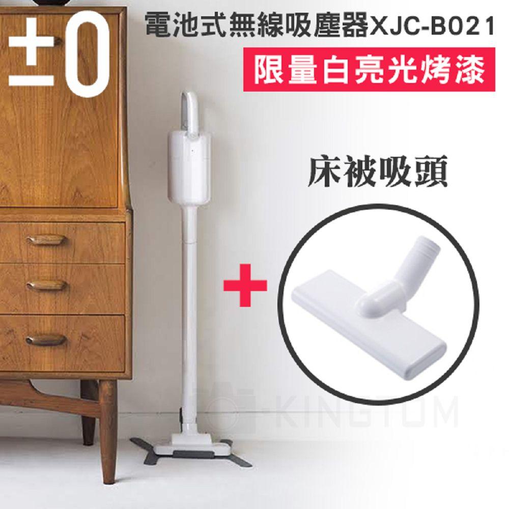 【贈濾網】  ±0 正負零 XJC-B021 白色吸塵器 旋風 輕量 無線 充電式 群光公司貨
