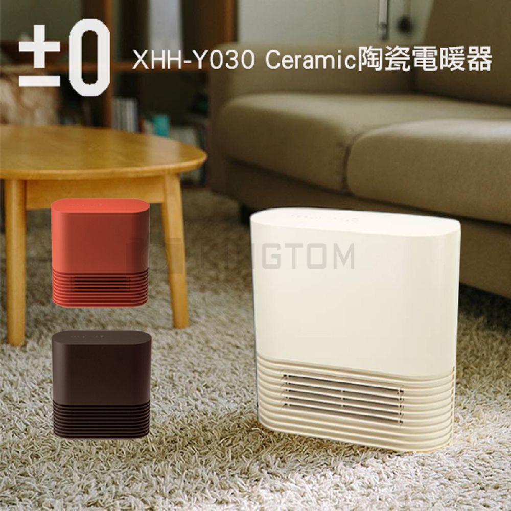 日本 ±0 正負零 陶瓷電暖器XHH-Y030 公司貨