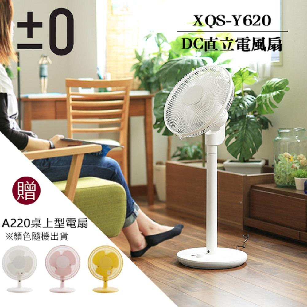 【贈A220桌扇】±0 正負零 極簡風電風扇 XQS-Y620 公司貨