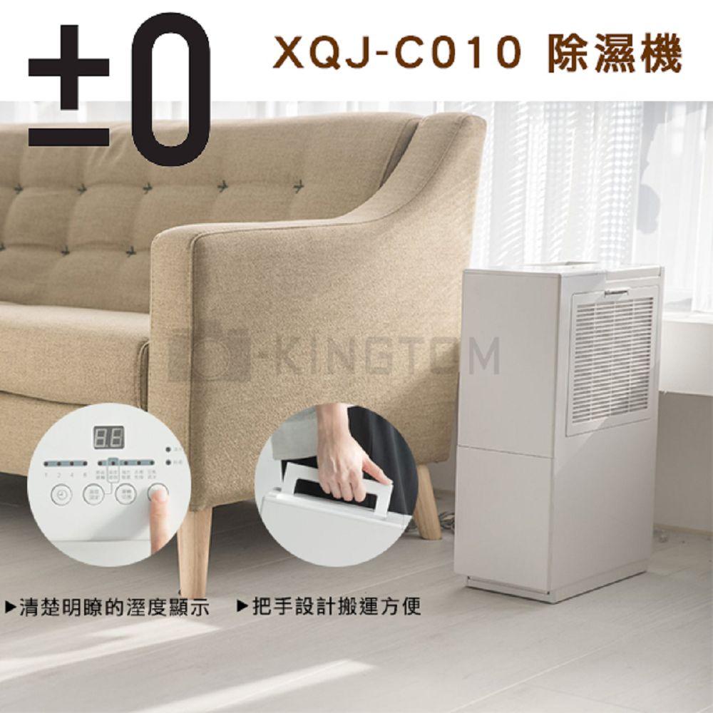 ±0 正負零 XQJ-C010 除濕機 白色 日本正負零 公司貨 5種除溼模式 節能標章3級