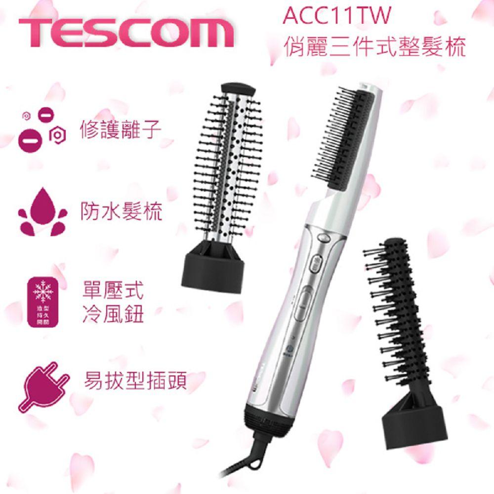 TESCOM ACC11TW俏麗三件式整髮梳 冷風 負離子 附三種捲髮梳 髮梳可水洗 公司貨
