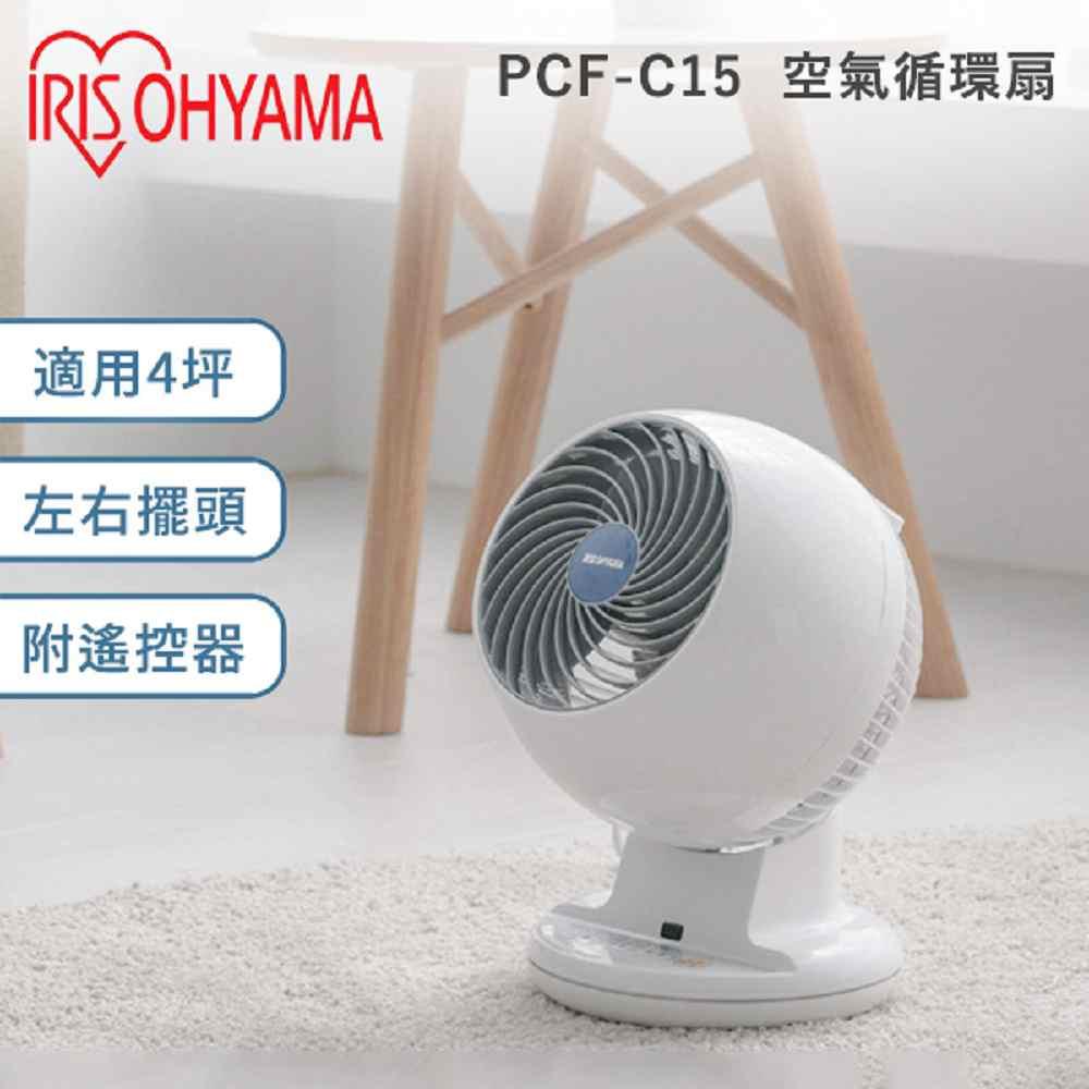 IRIS OHYAMA PCF-C15 空氣對流靜音循環風扇 PCF C15 群光公司貨