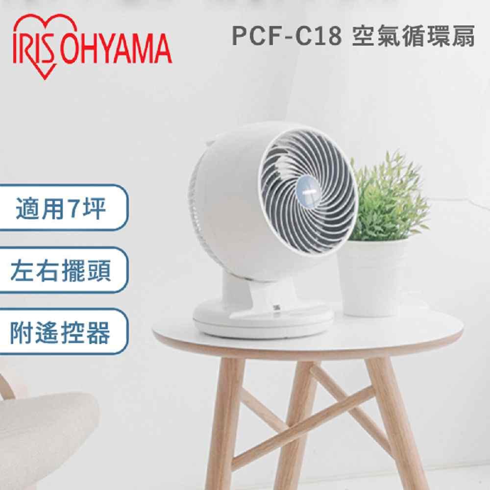 IRIS OHYAMA PCF-C18 空氣對流靜音循環風扇 PCF C18 群光公司貨