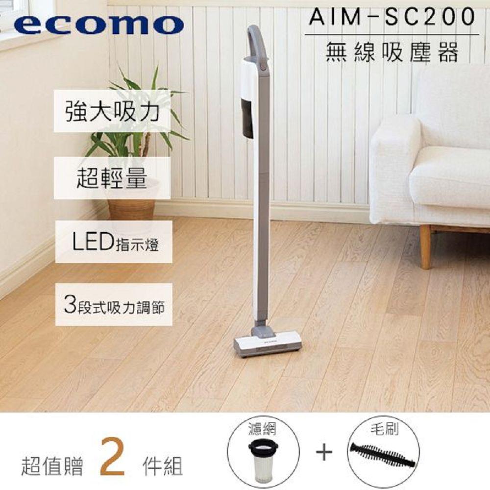 【贈濾網+毛刷頭】ECOMO AIM-SC200 無線 吸塵器 充電式 超長續電 強力 LED指示燈 群光公司貨