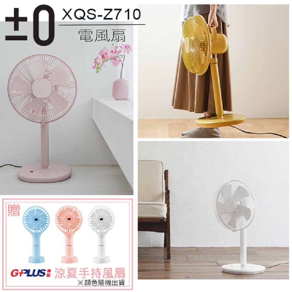 【1+1超值組合】日本 正負零±0 Z710 + GPLUS BF-A001 童夢手持/桌立USB風扇(螢幕顯示電量) 公司貨
