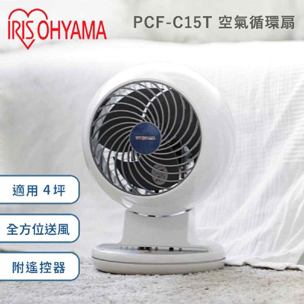 IRIS PCF-C15T 3D 立體擺頭 定時循環扇 公司貨 保固一年