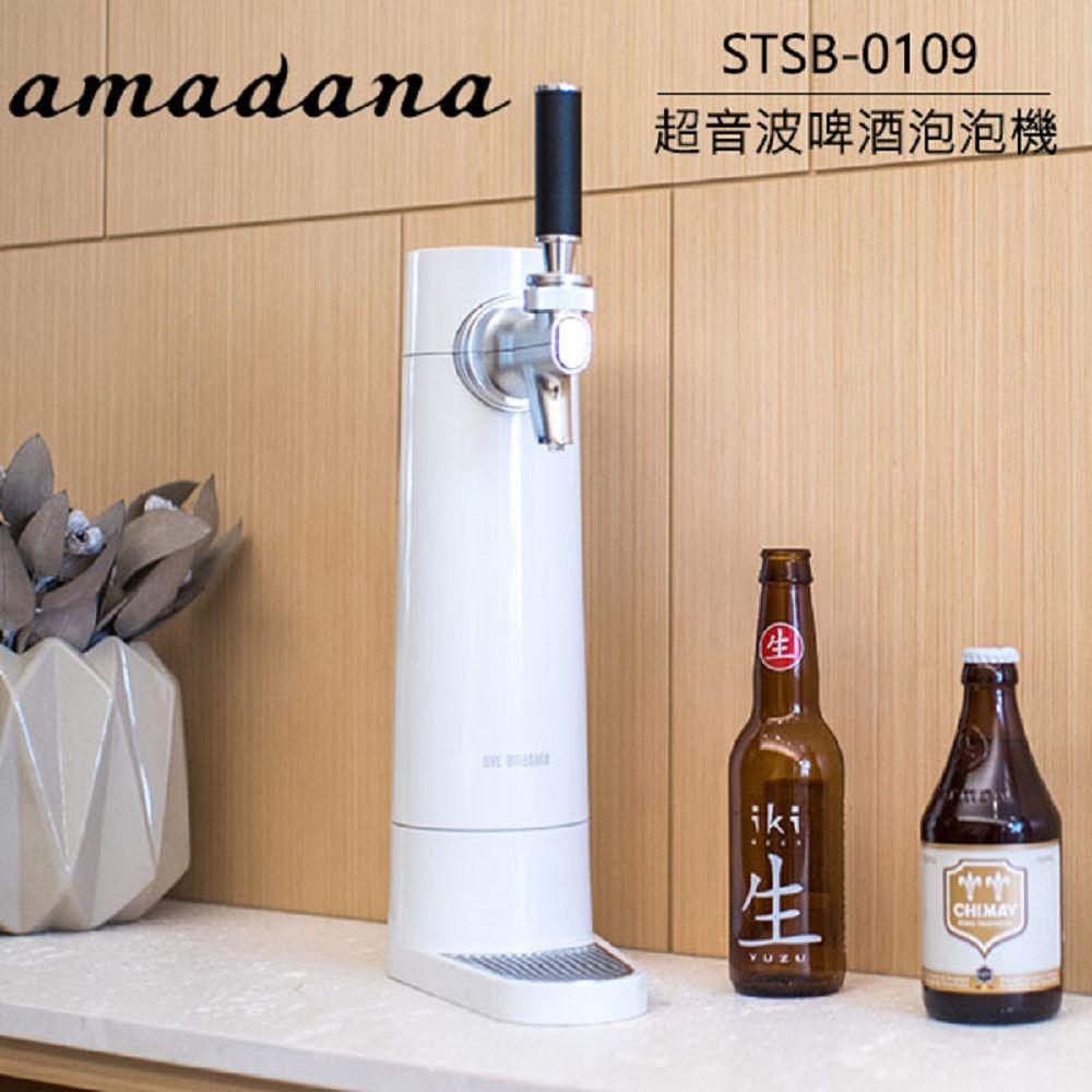 ONE amadana STSB-0109 超音波啤酒泡泡機 公司貨