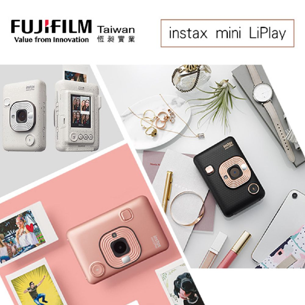 【贈束口袋】FUJIFILM instax Mini Liplay 數位 相印拍立得 公司貨 保固一年