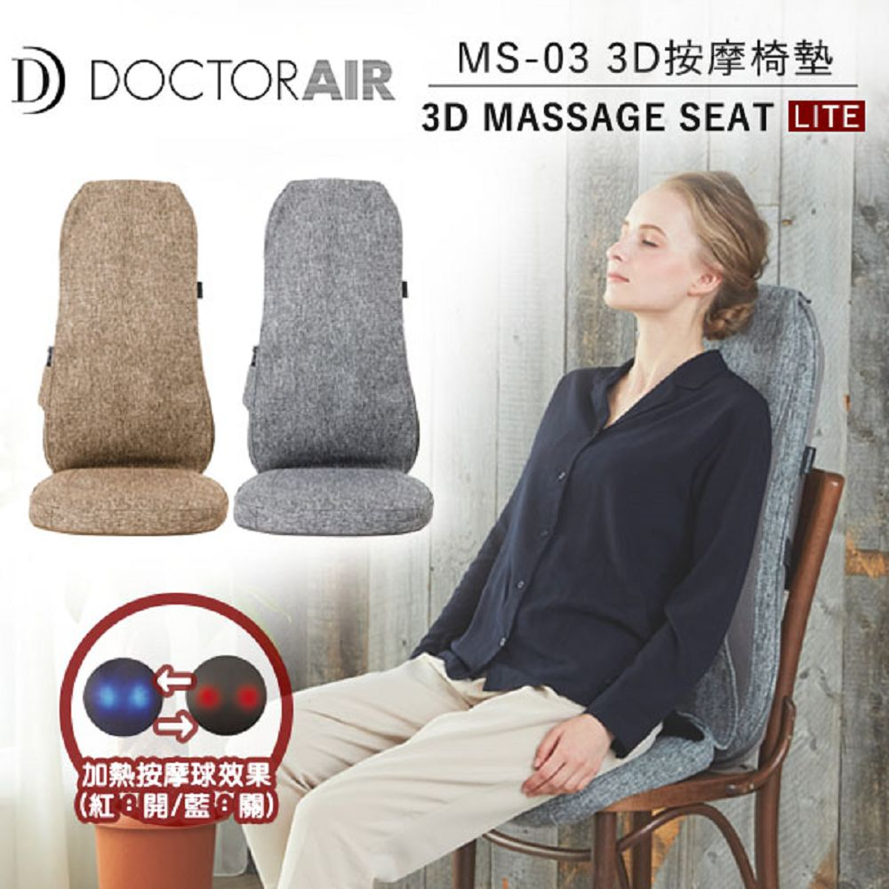 DOCTOR AIR 3D按摩球紓壓椅墊 MS-03 MS03 公司貨