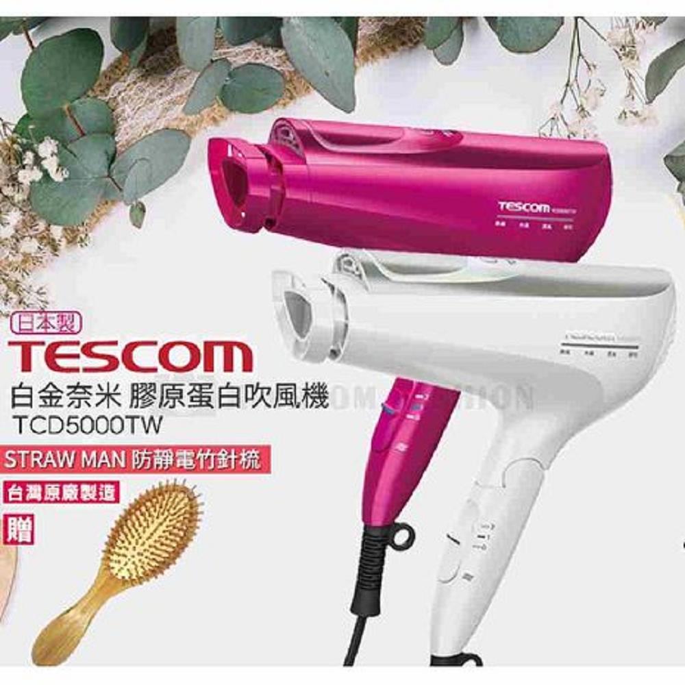 【獨家贈TIB10髮梳】  TESCOM 白金奈米膠原蛋白吹風機TCD5000 TCD5000TW 群光公司貨
