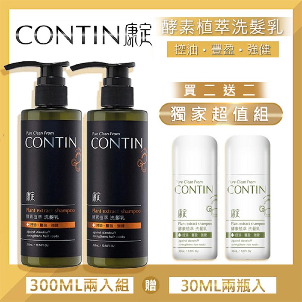 【2瓶組】CONTIN 康定 酵素植萃洗髮乳 300ML/瓶 洗髮精-贈2瓶30ml 隨身瓶