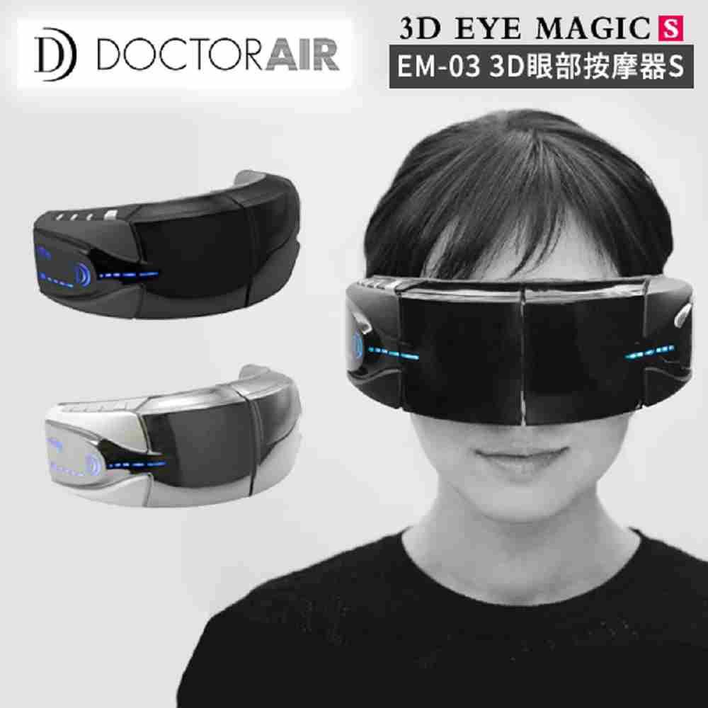 DOCTOR AIR EM03 3D眼部按摩器 公司貨