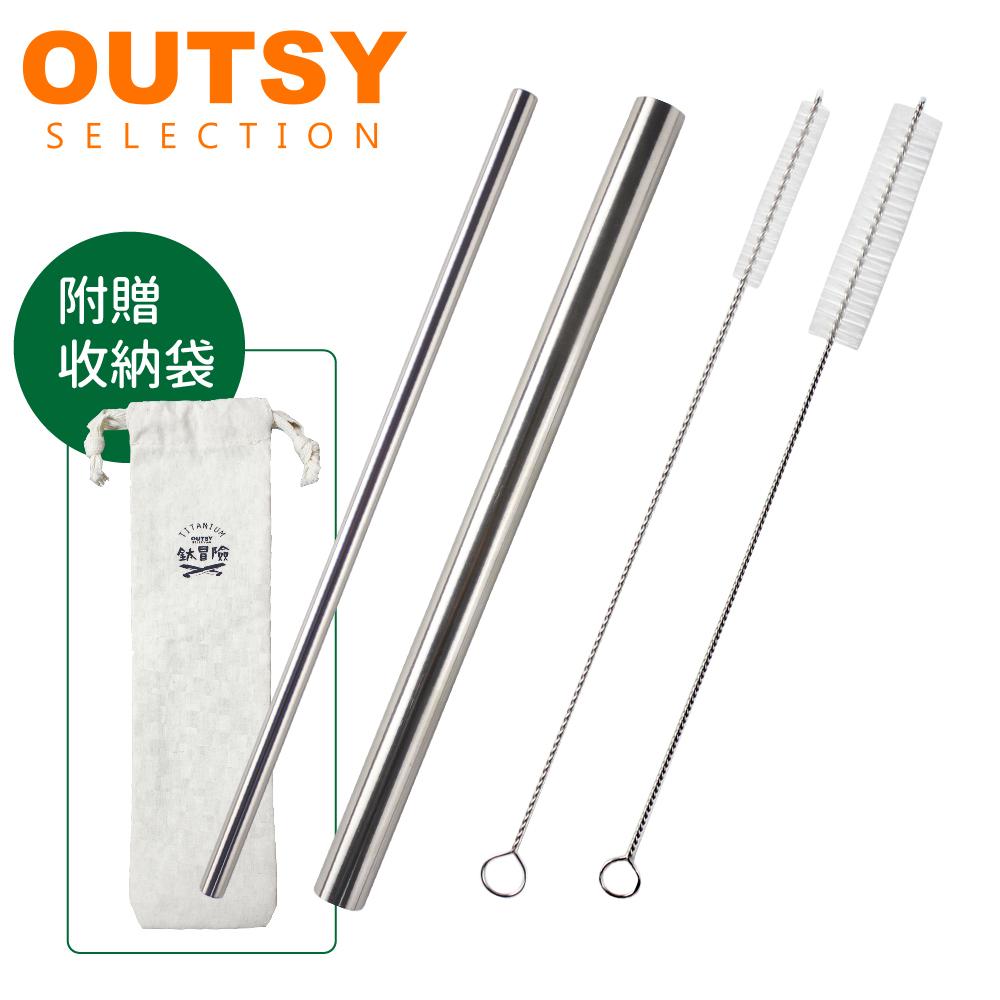 超值50組【OUTSY嚴選】純淨無毒純鈦吸管 吸管刷具四件組(附收納袋)
