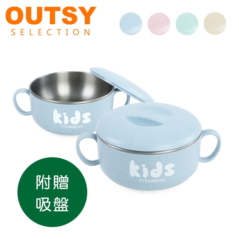 【OUTSY嚴選】純鈦兒童學習餐碗組(雙層)