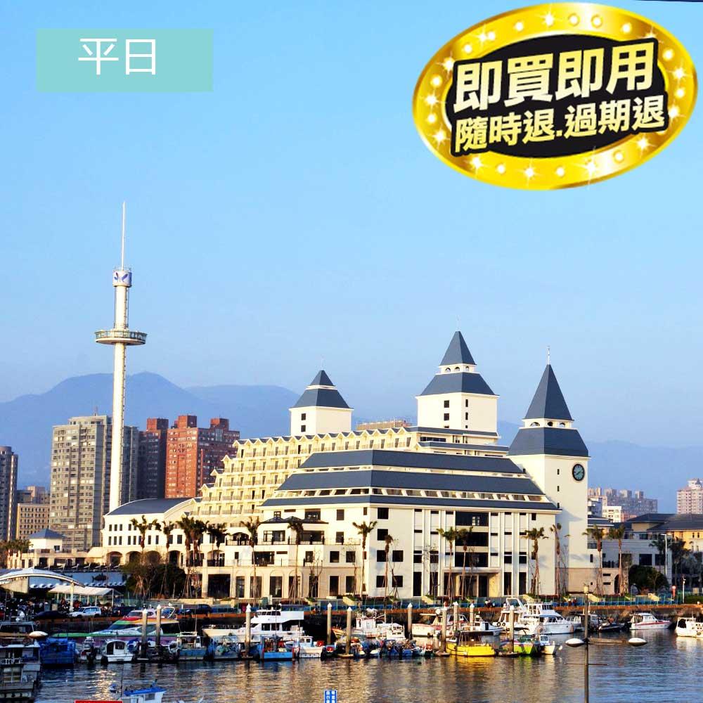 【台北】福容大飯店-漁人碼頭<家庭客房A>Payeasy會員平日雙人獨享專案
