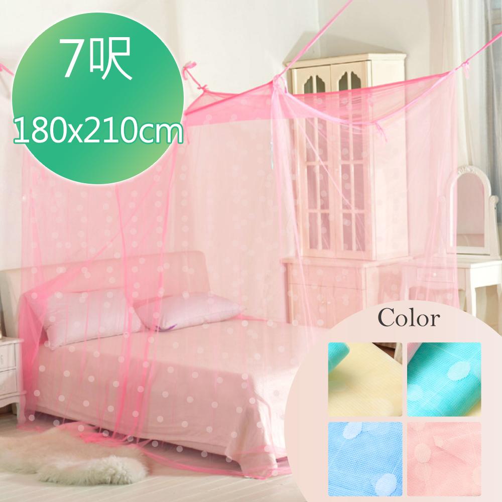 【R.Q.POLO】傳統式 雙人針織蚊帳/四角蚊帳/手工蚊帳-台灣製造 (7尺)