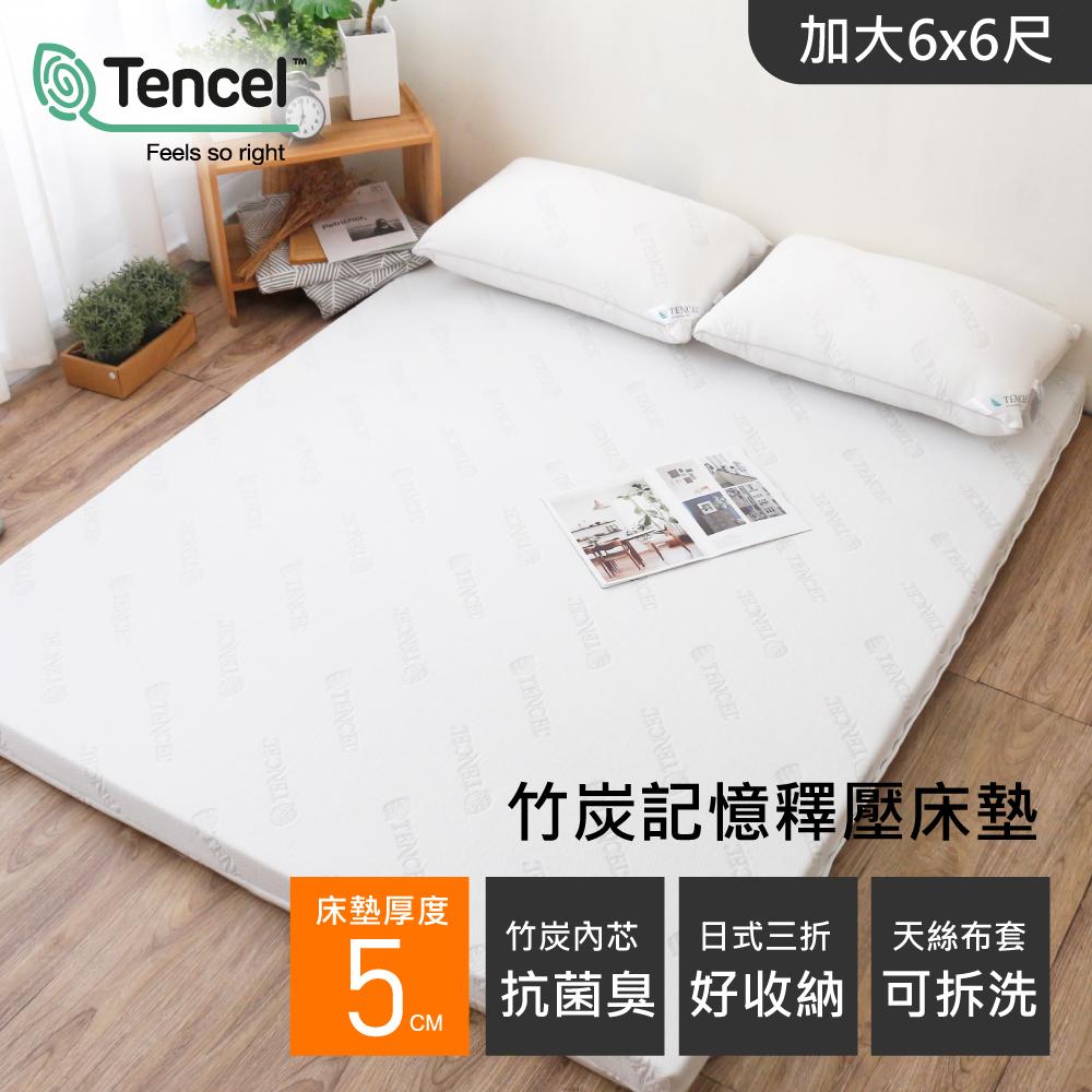 【R.Q.POLO】台灣製 科技感溫竹炭記憶床墊 零壓力慢回彈/厚度5CM