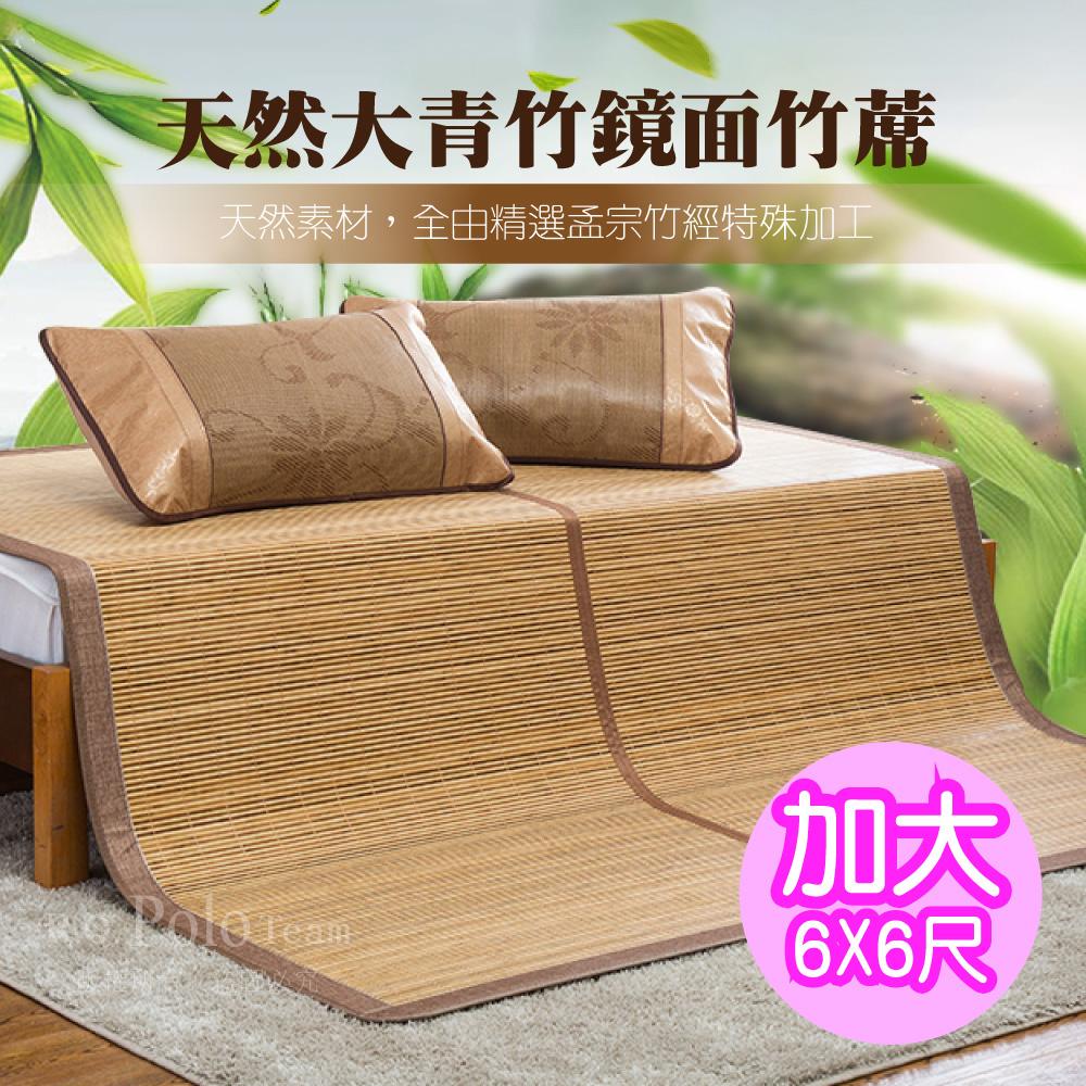 【R.Q.POLO】天然大青竹鏡面兩用摺疊竹蓆-加大6X6尺