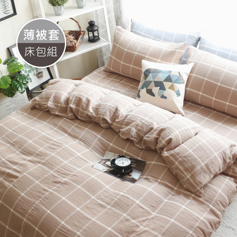 R.Q.POLO 風通二重紗/水洗棉-藏格_棕 (被套床包三件組 單人3.5尺)