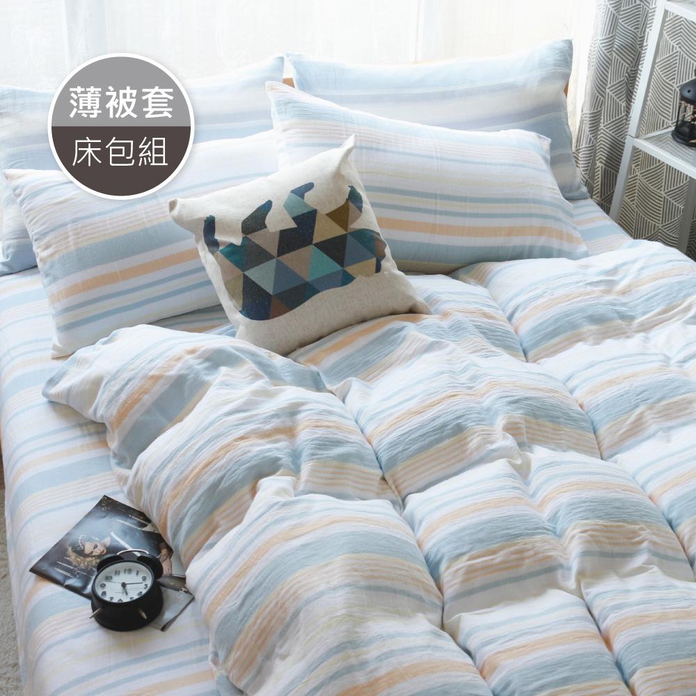 R.Q.POLO 風通二重紗/水洗棉-時光_藍 (被套床包三件組 單人3.5尺)