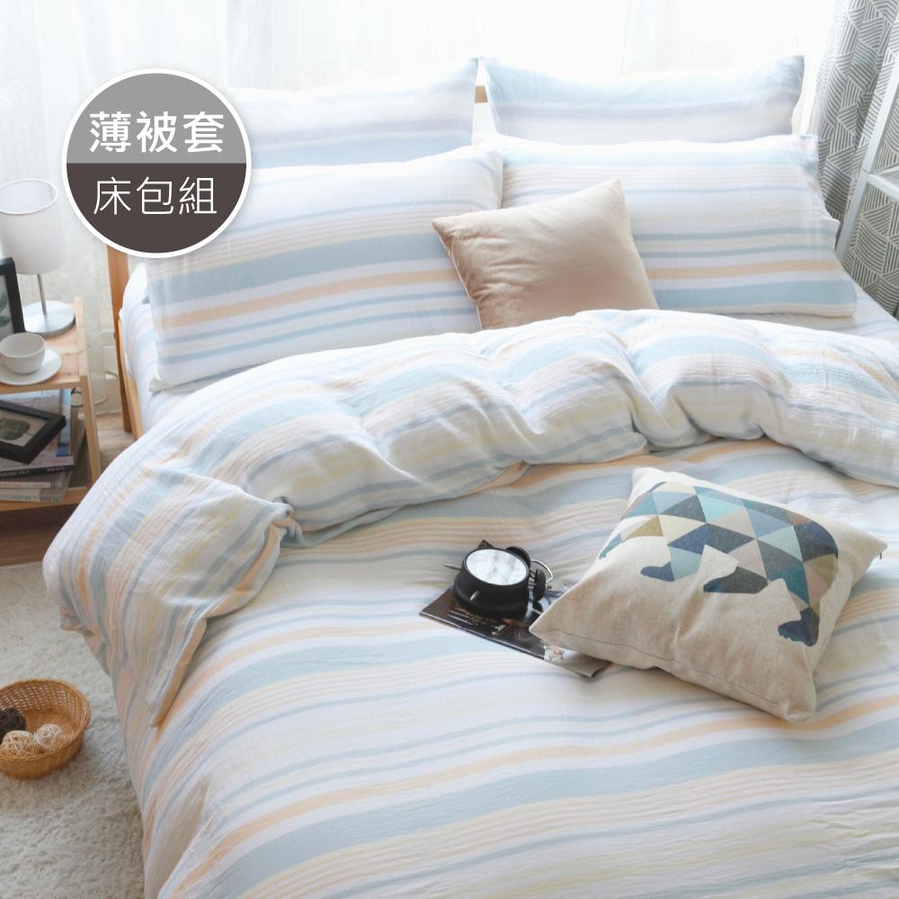 R.Q.POLO 風通二重紗/水洗棉-時光_藍 (被套床包四件組 雙人標準5尺)