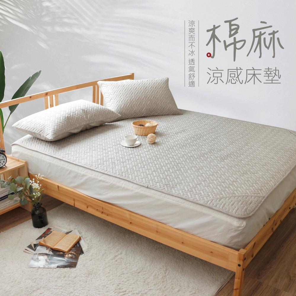 R.Q.POLO 棉麻涼感床墊 ( 枕頭床墊組-單人100x190cm)