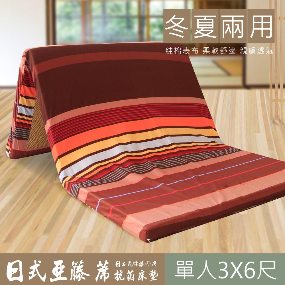 R.Q.POLO 純棉日式亞藤蓆-重焙 (三折式冬夏兩用抗菌床墊-單人3X6尺)