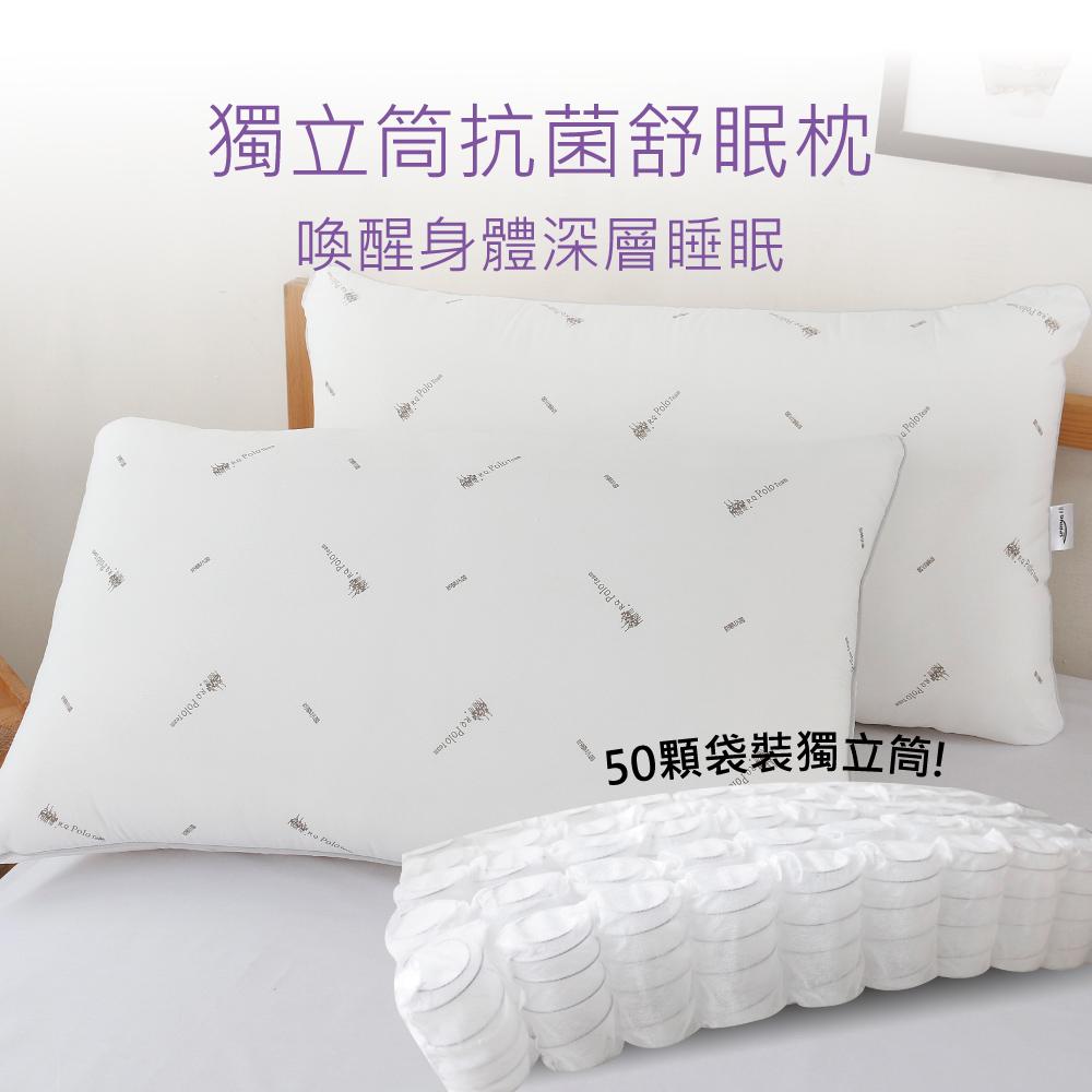【R.Q.POLO】MIT台灣製 舒眠抑菌獨立筒枕頭(1入)