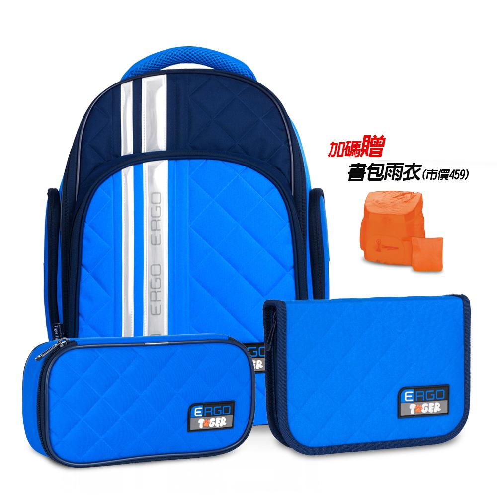 ▶2018新款 強勢登場▶Tiger Family彩虹超輕量護脊書包(撞色款)+文具袋+鉛筆盒+雨衣-海軍藍