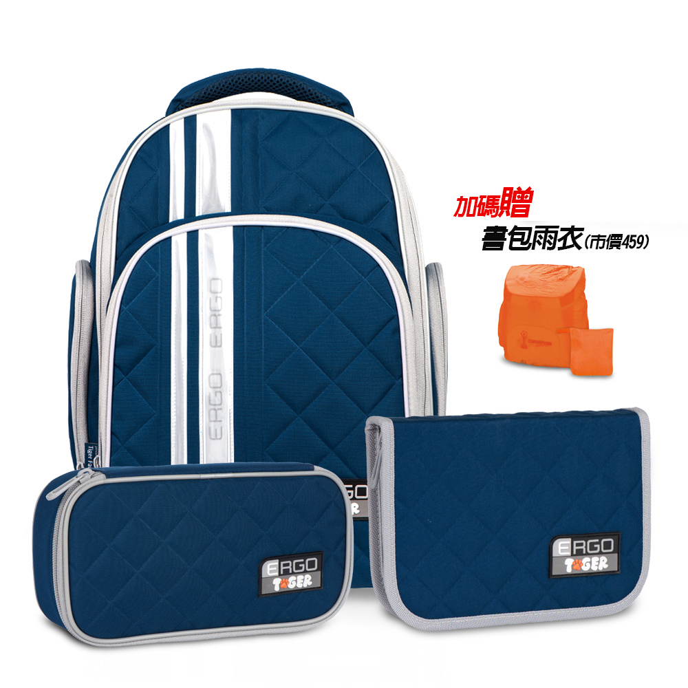 ▶2018新款 強勢登場▶Tiger Family彩虹超輕量護脊書包+文具袋+鉛筆盒+雨衣-湖水藍