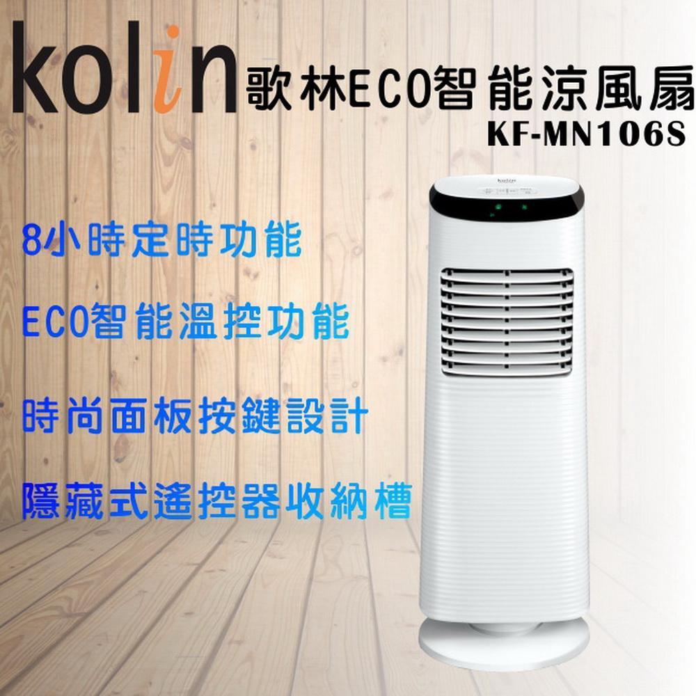 【歌林 Kolin】ECO智能溫控遙控涼風扇 / 風扇 / KF-MN106S / 可拆濾網(溫控功能)