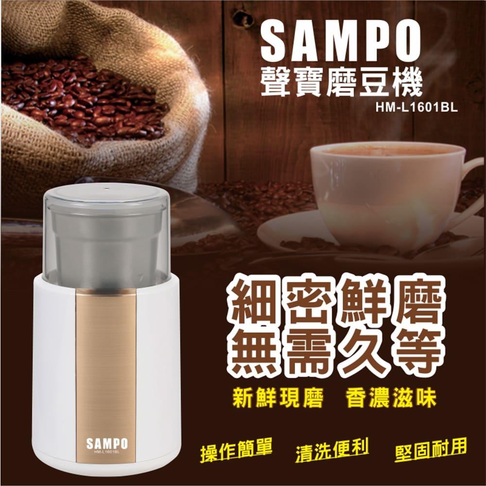 【聲寶 SAMPO】磨豆機 / 304不鏽鋼磨豆槽 / 分離式好清洗 / HM-L1601BL(咖啡豆)