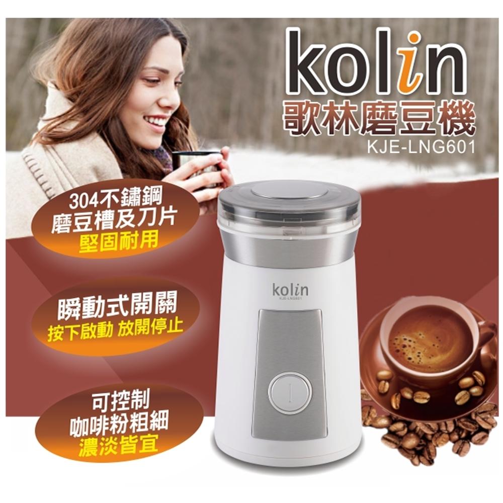 【歌林 Kolin】#304不鏽鋼磨豆機 / KJE-LNG601 / 粗細調整 / 咖啡豆